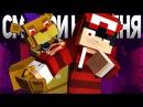 СМОТРИ НА МЕНЯ - Майнкрафт 5 Ночей С Фредди Клип На Русском FNAF 5 Nights Minecraft Parody Song
