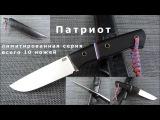 AlphaKnives. Патриот. Лимитированная серия ножей.