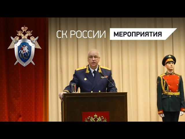 Тезисы Председателя СК России Александра Бастрыкина на заседании ведомственной коллегии