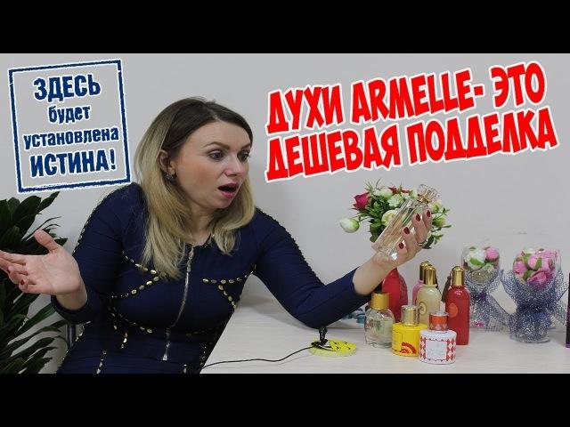 Правда раскрыта Духи Armelle это дешевая подделка Олеся Селезнева