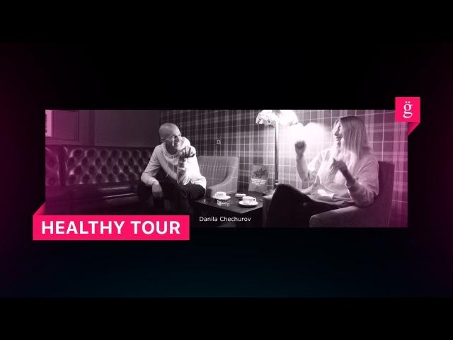 Healthy Tour | Здоровый отдых в Шерегеше