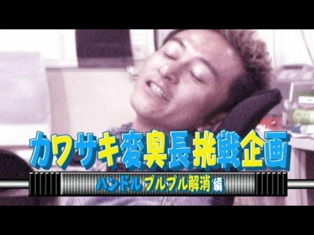 Drift Tengoku VOL.51 — 川崎編集長のDIY天国 ステアリングのブルブルを解消!