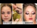 Make-Up. Макияж с карточкой. Пошагово.