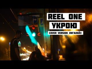 Reel One - Укрою (cover version Лигалайз )
