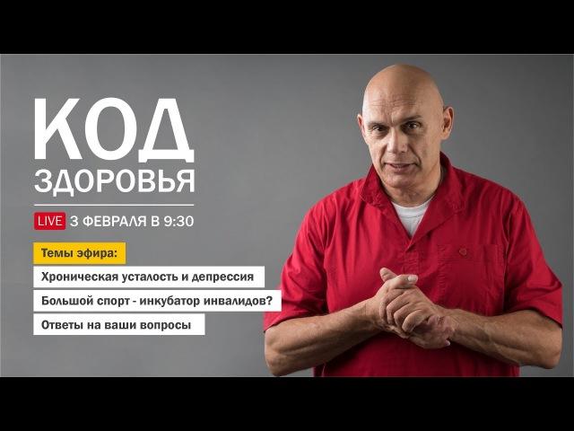 Хроническая усталость депрессия что делать Работающие советы доктора Бубновского
