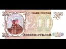 Банкнота 200 рублей 1993 года Цена Стоимость