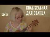 Flёur - Колыбельная для Солнца ukulele cover укулеле кавер
