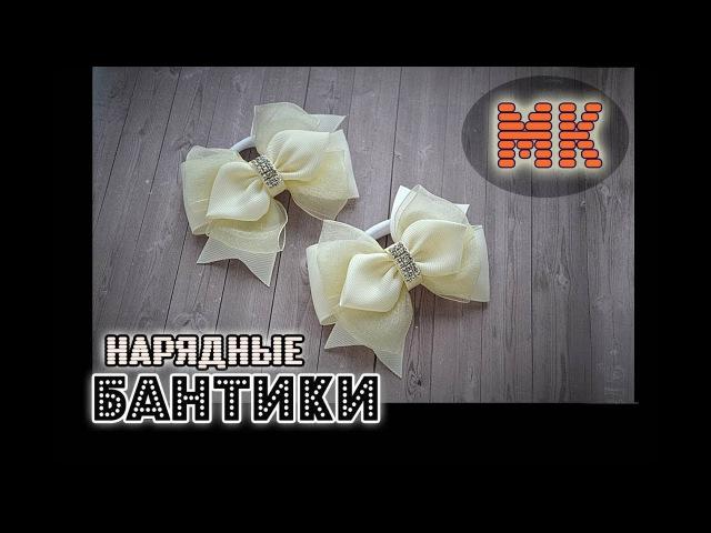 МК Нарядные банты из репса и органзыобзор контура по ткани/DIY Decorated bows from rep and organza