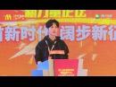 [720P] 171126 中国电影新力量论坛 Luhan's Speech at the 2017 China Film New Power Forum