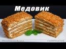 МЕДОВИК ВКУСНЫЙ - ПРОСТОЙ РЕЦЕПТ - ТОРТ МЕДОВЫЙ - BÁNH KEM MẬT ONG – HONEY CAKE RECIPE LudaEasyCook