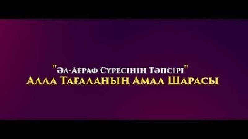 Алла Тағаланың Амал Шарасы Ерлан Ақатаев ᴴᴰ