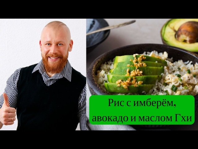 Рис с имберём, aвокадо и маслом Гхи - простой, но очень полезный, оздоравливающий рецепт!