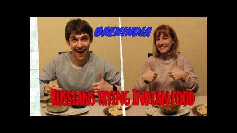 RUSSIANS TRYING INDIAN FOOD || ORENINDIA || DAVINDER SINGH || english.