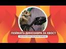 ARTEK-TV АРТЕКОВЦЫ ПОБЫВАЛИ В ГОСТЯХ У ДИНОЗАВРОВ