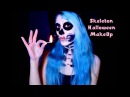 Макияж скелета на Хэллоуин Skeleton Halloween Makeup
