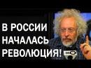 Алексей Венедиктов - ЭТО B3PЫВ НЕВИДАННЫХ МАСШТАБОВ!