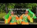 Шоу балет TWIX Ульяновск