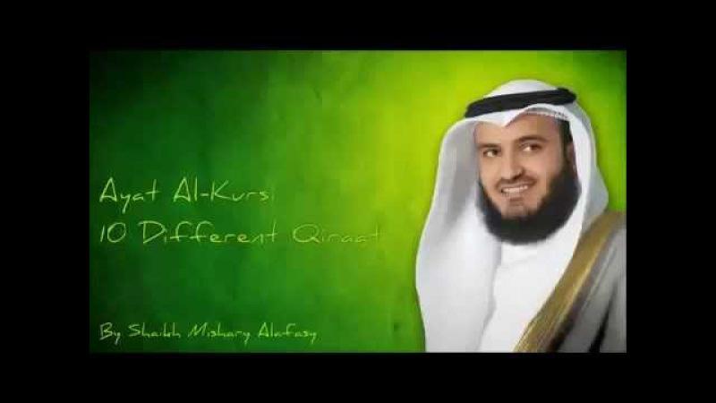 Аятуль-Курси. 10 разных способов чтения в исполнении Мишари аль-Рашид аль-Афаси