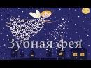 6 серия Мультфильм ЗУБНАЯ ФЕЯ Добрые мультики для малышей Детское видео