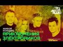 Живой концерт группы Приключения Электроников LIVE Авторадио