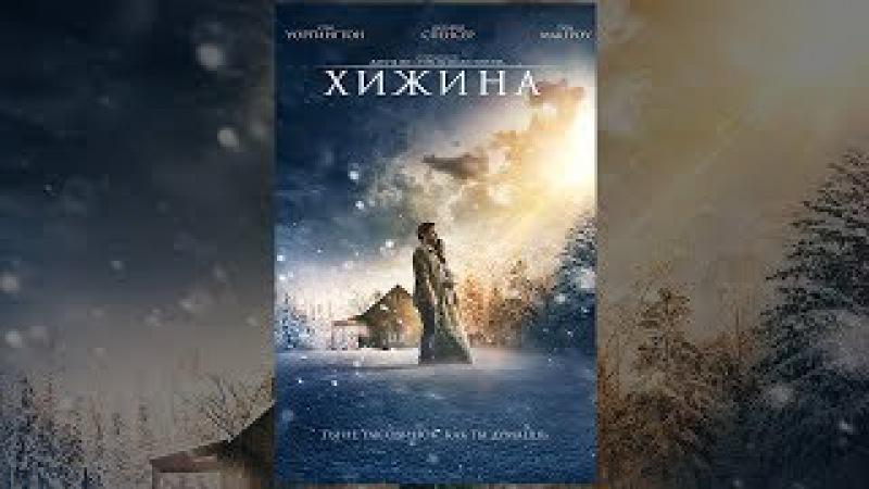 Хижина (2017) | The Shack | Фильм в HD