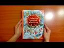 Любимый праздник Новый год Детские русские книги в Испании