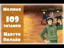 Наруто Онлайн | 109 экзамен. Молния.