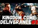 ПАПИЧ ИЩЕТ ЛОПАТУ! Kingdom Come Deliverance #3