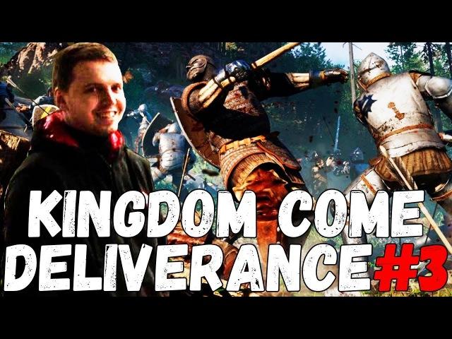 ПАПИЧ ИЩЕТ ЛОПАТУ! Kingdom Come Deliverance 3