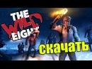 Скачать The Wild Eight Последняя Версия 2018 Download