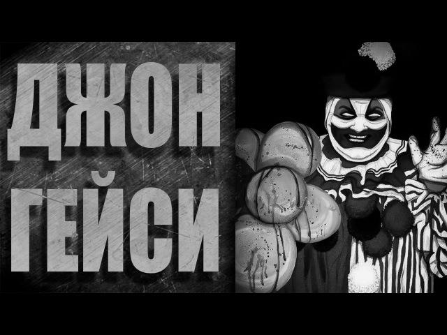 ДЖОН ГЕЙСИ, СЕРИЙНЫЙ УБИЙЦА