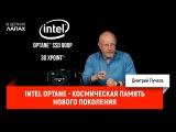 Intel Optane - космическая память нового поколения