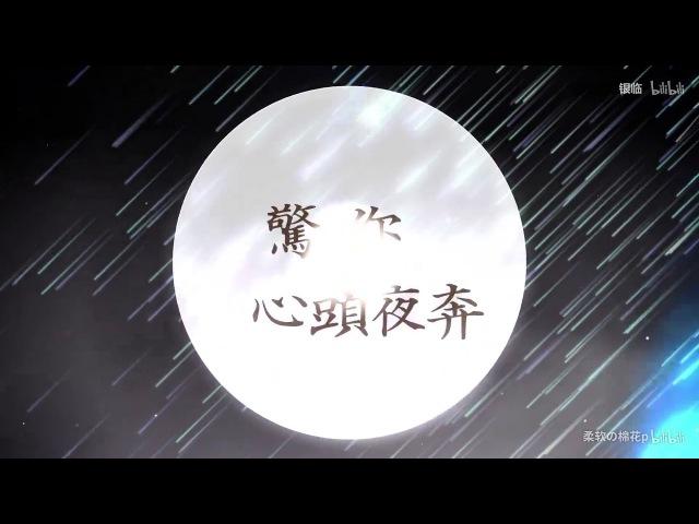 洛天依V4(凝)Luo Tianyi - 不離【棉花p】