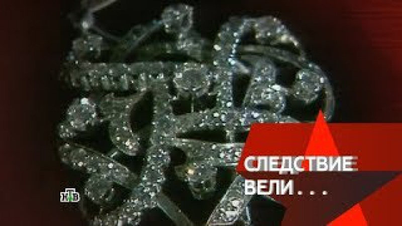 «Следствие вели…»: «Охотники за бриллиантами». Полная версия (2серии)