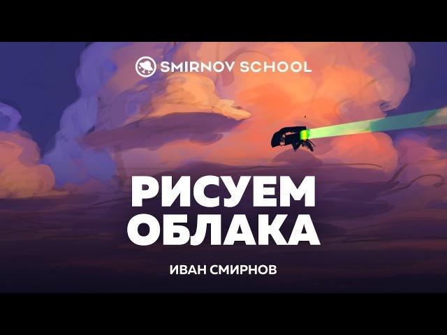 Рисyем oблака. Ивaн Cмирнов и Григoрий Лeбидько. Smirnov School