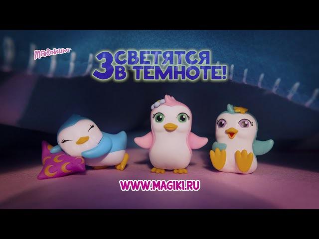 Маджики. Разноцветные пингвинята (ДеАгостини)