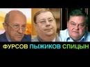 ФУРСОВ, ПЫЖИКОВ. СПИЦЫН 17.09.2017