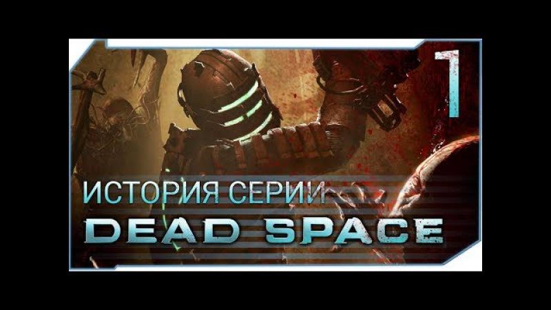 История серии Dead Space ● часть 1