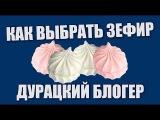 КАК ВЫБРАТЬ ЗЕФИР // How to choose a marshmallow