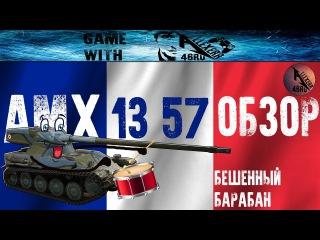 AMX 13 57 - Бешенный барабан - Обзор