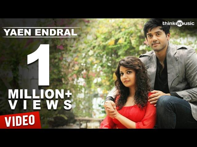 Yaen Endral Video Song Idharkuthaane Aasaipattai Balakumara Ashwin Swathi