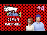 The sims 4 Miraculous Ladybug edition - Обзор семейства Сабрины Ренкомпри