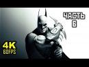 Batman Arkham City, Прохождение Без Комментариев - Часть 6 По Следам PC 4K 60FPS