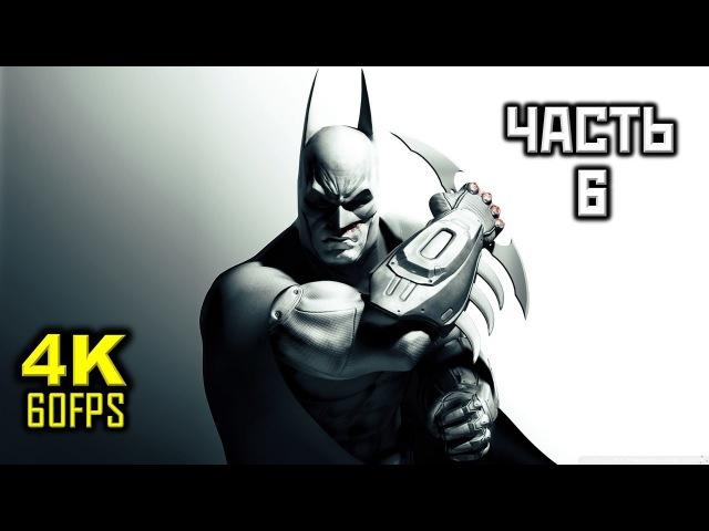 Batman: Arkham City, Прохождение Без Комментариев - Часть 6: По Следам [PC | 4K | 60FPS]