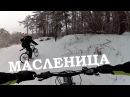 Снежная покатушка / Едем отмечать масленицу / Зимой на велосипеде с падением/18.02.2018/ мтб
