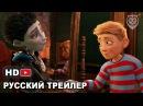 Маленький вампир Русский трейлер 2017 HD от