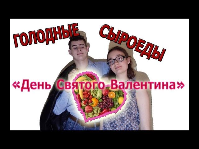 СЕРИАЛ ГОЛОДНЫЕ СЫРОЕДЫ 2 СЕРИЯ День Святого Валентина смотреть онлайн без регистрации