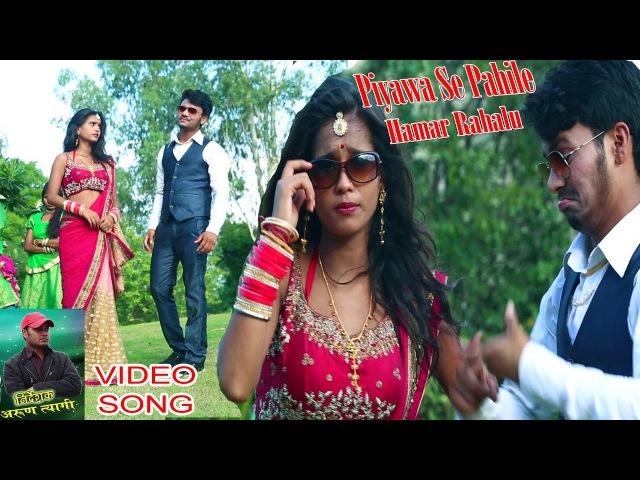 पियवा से पहिले || Piyawa Se Pahile - ( original Video)- Rakesh Rasiya ,Rima Bharti |-Bhojpuri Hit