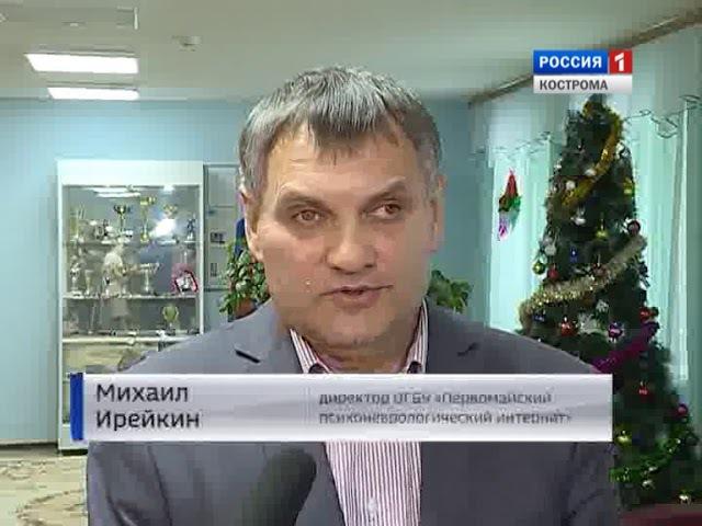 В Первомайском интернате под Костромой открылось отделение милосердия