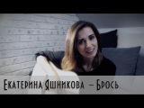 Екатерина Яшникова - Брось (Легко)